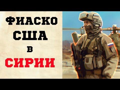 Польские СМИ: «Русские верны союзу, американцы - нет»