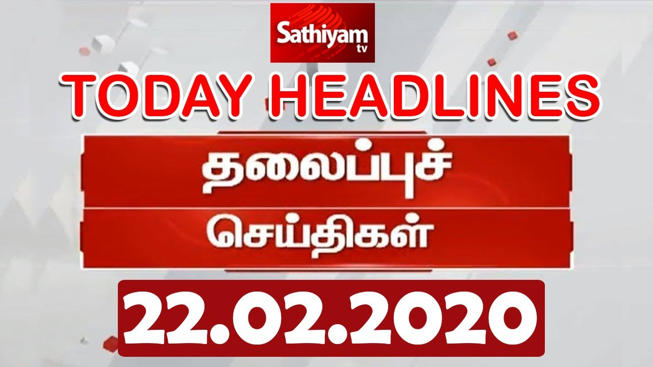 Today Headlines | 22 Feb 2020 | இன்றைய தலைப்புச் செய்திகள் | Tamil Headlines News | Tamil News Смотр