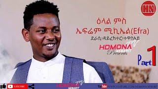 HDMONA - Part 1 - ዕላል ምስ ስነ-ጥበባዊ ኤፍሬም ሚካኤል  Interview with  Artist Efrem Michael - Eritrea Show 2019
