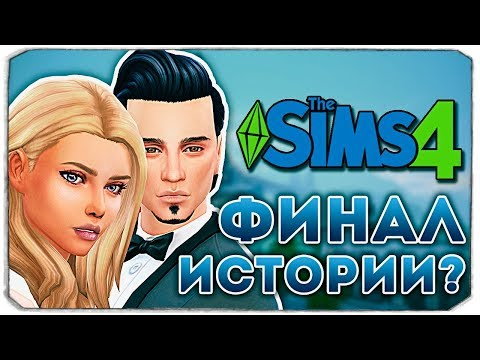 ФИНАЛ?... - Дневник Видеоблогера - The Sims 4 thumbnail