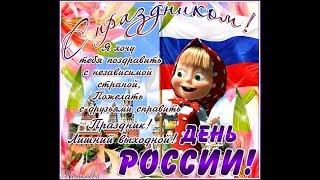 Поздравляю С Днем России!!! Душевная видео открытка!