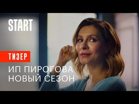 ИП Пирогова. Новый сезон   Тизер (с 30 апреля на START)