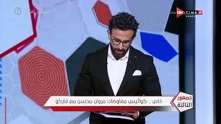 جمهور التالتة - خاص .. كواليس مفاوضات مروان محسن مع فاركو