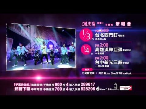 周杰倫 Jay Chou【哎呦, 不錯哦 Aiyo, Not Bad】簽唱會預告 Autograph Session Teaser