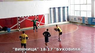 "Гандбол. ""ВИННИЦА"" - ""БУКОВИНА"" - 31:26 (2-й тайм). Первая лига, 3-й тур, г. Винница"