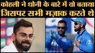 India vs Pakistan से पहले World Cup 2019 खेलने गए Virat Kohli का इंटरव्यू