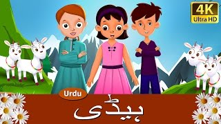 ہیڈی   Heidi in Urdu   Urdu Story   Urdu Fairy Tales