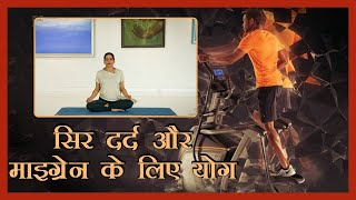 Fit Hai To Hit Hai | माइग्रेन के दर्द से राहत के लिए योगासन | Yoga asanas for migraine