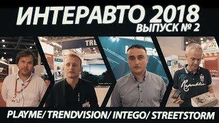ИНТЕРАВТО 2018. Выпуск №2: Стенды Playme, Trendvision (Axper), Intego, StreetStorm.