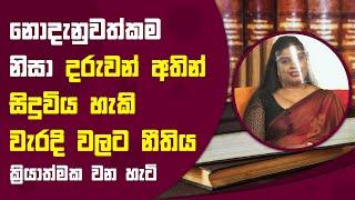 දරුවන් අතින් සිදුවිය හැකි වැරදි වලට ක්රියාත්මක වන නීතිය | Piyum Vila | 19 - 10 - 2021 | SiyathaTV Thumbnail