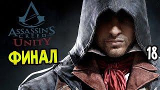Assassin's Creed: Unity Прохождение На Русском #18 — ФИНАЛ