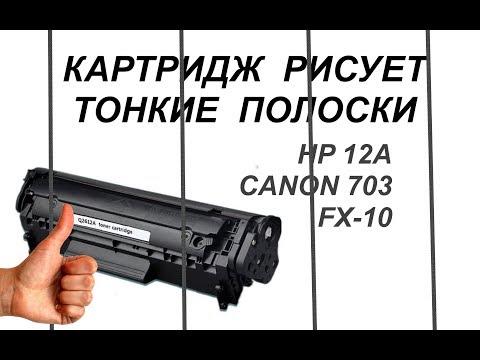 Полосит картридж HP 12а, Canon 703, FX-10