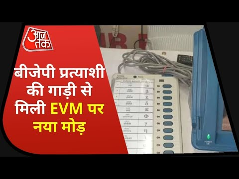 Assam के करीमगंज में EVM बरामदगी पर कार्रवाई, चुनाव आयोग के 4 अधिकारी सस्पेंड
