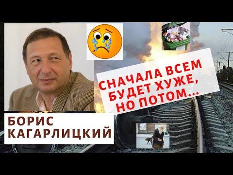 Борис Кагарлицкий -