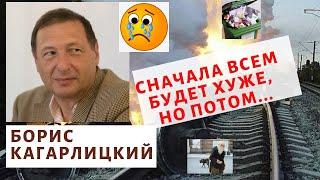 Борис Кагарлицкий - Сначала всем будет хуже, но потом...