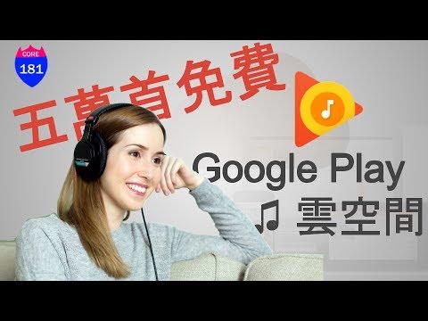 Google Play Music 台灣 使用教學 (替代 Spotify 與 KKBOX 的好工具)