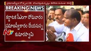 HD Kumaraswamy To Take Oath As Karnataka CM On Monday At Raj Bhavan   Karnataka Politics   NTV