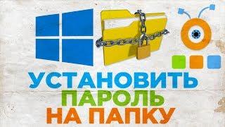 видео Как поставить пароль на папку Windows 10