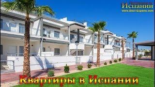 Недвижимость в Испании на Коста Бланка, квартиры в Испании продажа