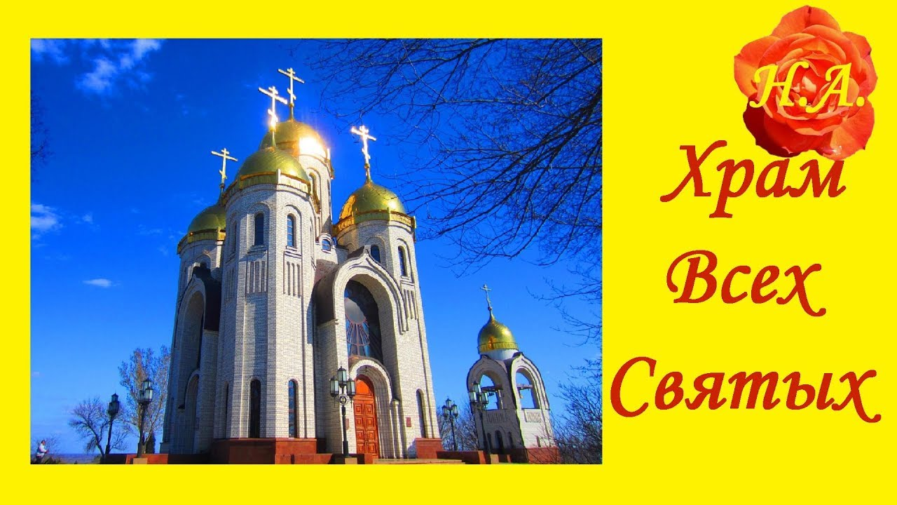 Храм Всех Святых на Мамаевом кургане Волгоград ⛪️ - YouTube