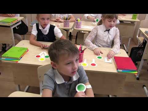 """Школа """"Позитив"""" урок русского языка 1А класс."""