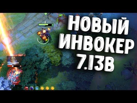 видео: ИНВОКЕР ПАТЧ 7.13b ДОТА 2 - invoker patch 7.13b dota 2