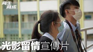 Publication Date: 2021-01-08 | Video Title: 【光 影 留 情】宣傳片|元朗商會中學學生會