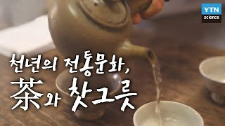 한국사 探 천년의 전통문화 茶와 찻그릇  YTN 사이언…