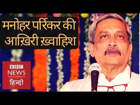 Manohar Parrikar : Life and the last wish (BBC Hindi)