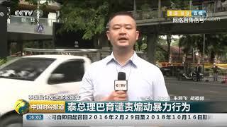 [中国财经报道]泰国曼谷发生多起爆炸 警方确认爆炸至少造成3人受伤| CCTV财经