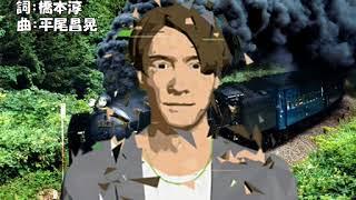 VOCALOID5 Ken に「銀河鉄道999」を歌ってもらいました。 調教は、人生...