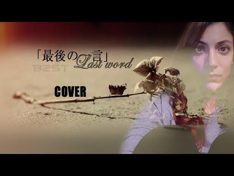 [COVER] Last word「最後の一言」- BEAST (ビースト、) ||Lia Jung