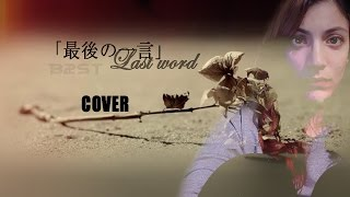 [COVER] Last word???????- BEAST (?????) ||Lia Jung MP3