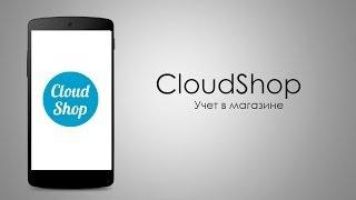 CloudShop - Учет в магазине на Android