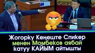 Бакылдаган Момбеков Спикерден КАТУУ кагуу ЖЕДИ  | Акыркы Кабарлар