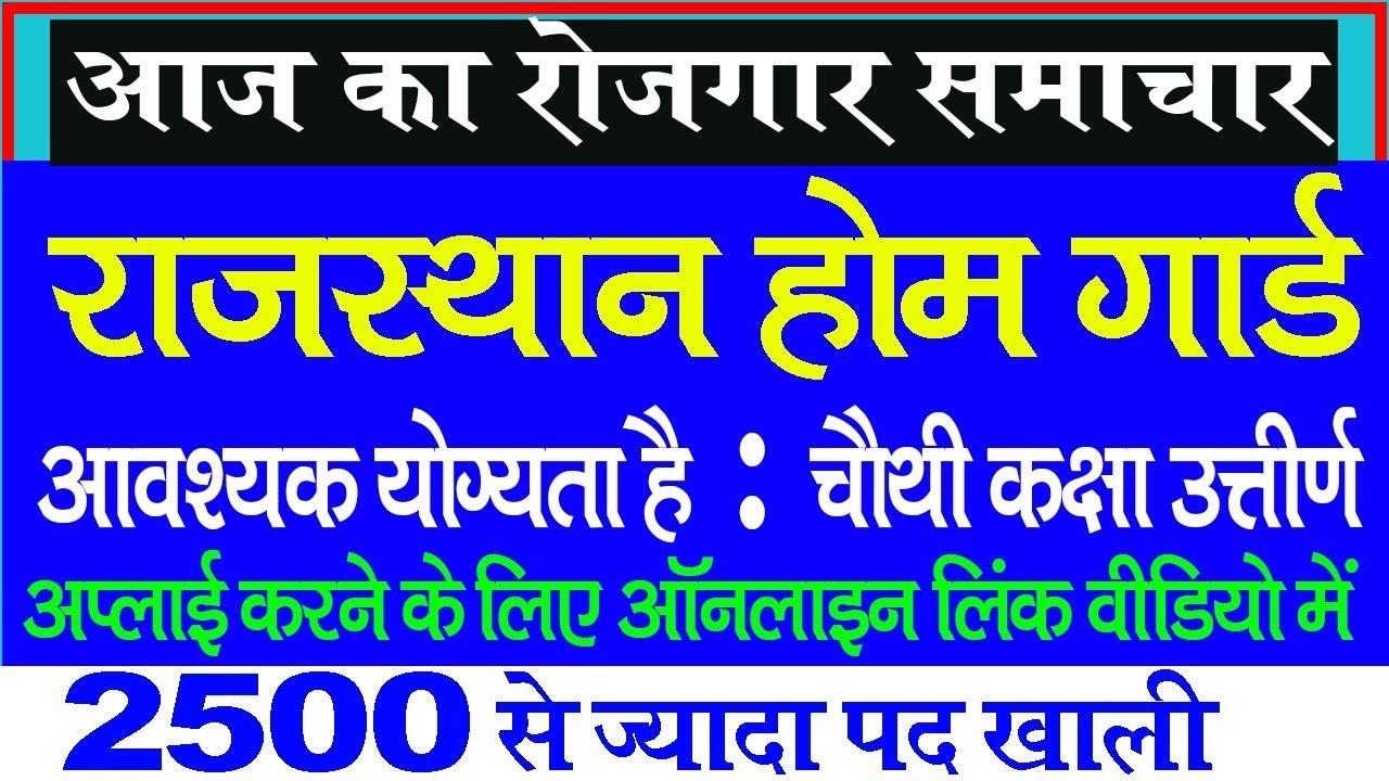 चौथी कक्षा पास के लिए होम गार्ड जॉब बम्पर भर्ती | Sarkari naukariyan | Govenrment Job.
