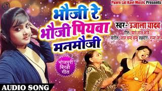 #Ujala Yadav का New #भोजपुरी #बिरहा - भौजी रे भौजी पियवा मनमौजी - Bhojpuri Biraha Geet 2019