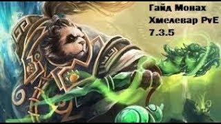 World of Warcraft Монах Хмелевар (Танк) 7.3.5 PvE гайд