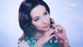 Зара - Недолюбила (OFFICIAL VIDEO)(СКАЧАТЬ В ITUNES: http://apple.co/29i5DXp ЗАРА -