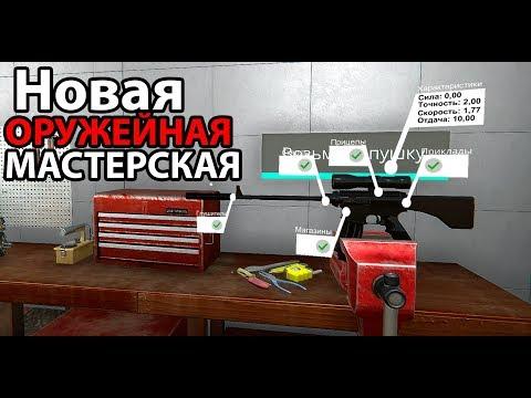 Мега-ОБНОВЛЕНИЕ ! Новая оружейная мастерская ! ( Weapons Genius )
