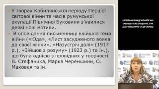 Онлайн-урок з української мови та літератури.Ольга Кобилянська