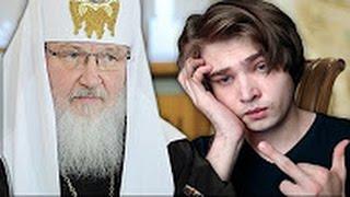 ПАТРИАРХ КИРИЛЛ, ТЫ П... | Sokolovsky, Руслан Соколовский
