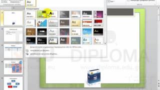 PowerPoint 2010 - Αλλαγή προτύπου σχεδίασης