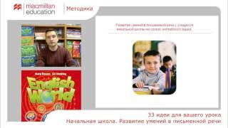 Развитие умений в письменной речи у учащихся начальной школы на уроках АЯ