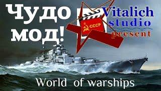 Чудо мод в World of Warships.(К вашему вниманию