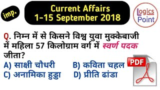 Current Affairs in Hindi #2    1-15 September 2018    Important questions of current affairs