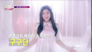 MBC Show Champion preview - gugudan