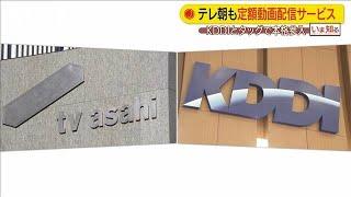 テレ朝とKDDIが定額型動画配信サービス 共同運営へ(19/12/12)