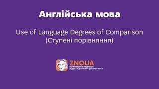 Підготовка до ЗНО з англійської: Use of Language Degrees of Comparison (Ступені порівняння) / ZNOUA