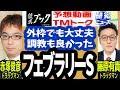 【競馬ブック】フェブラリーステークス 2018 予想【TMトーク】